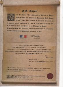 フランス大使からの招待状