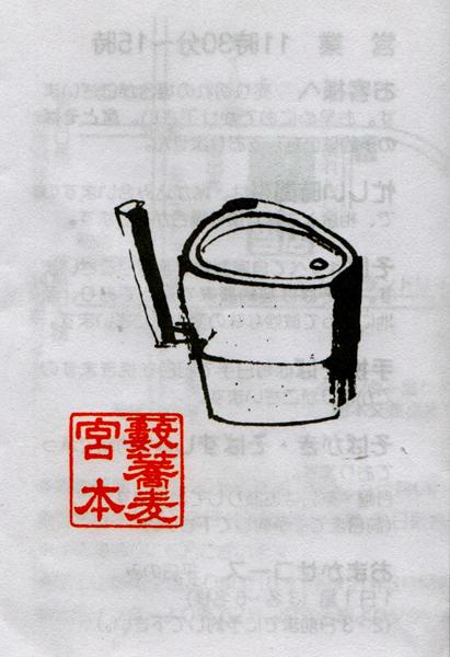 島田藪蕎麦カード