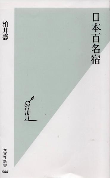 日本の100名宿