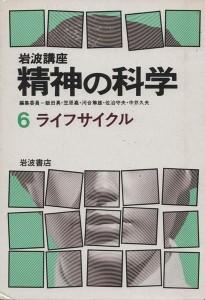 精神の科学6