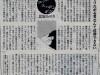 図1.週刊朝日2015.7.25より転載